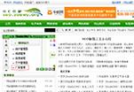 深圳网站优化,深圳SEO,SEO入门笔记
